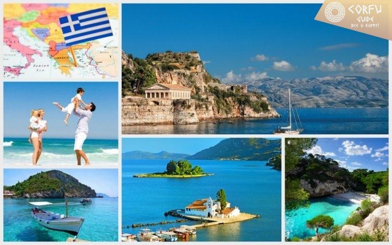 Остров Корфу летом ...