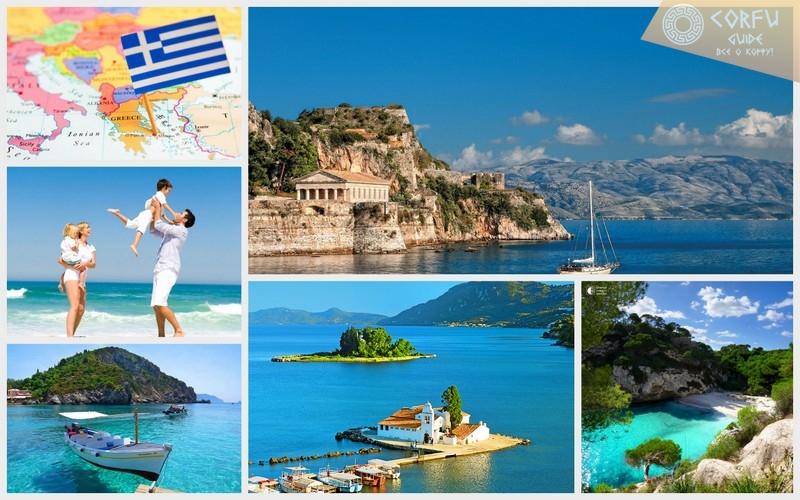 Корфу - удивительный остров Греции!